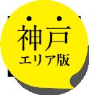 大阪エリア版